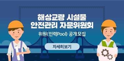 해상교량 시설물 안전관리 자문위원회 위원(인력pool) 공개모집 자세히보기