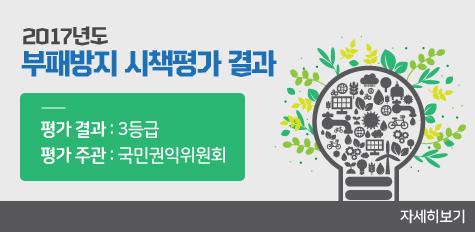 2017년도 부패방지 시책평가 결과