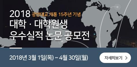 2018 대학·대학원생 우수실적 논문 공모전