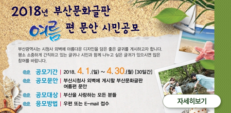 2018년 부산문화글판 여름편 문안 시민공모