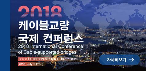 2018 케이블 교량 국제 컨퍼런스 2018 international conference of cable-supprted bridges, 자세히보기