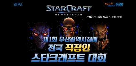 제1회 부산광역시장배 전국 직장인 스타크래프트 대회