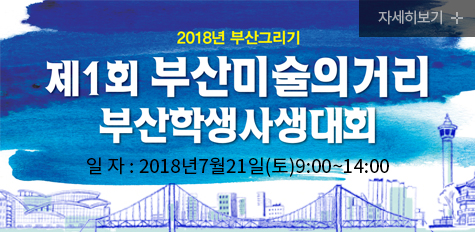 제1회 부산미술의거리 부산학생사생대회