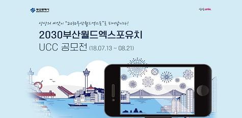 2030부산월드엑스포유치 UCC공모전