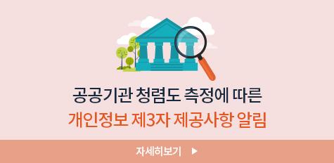 공공기관 청렴도 측정에 따른 개인정보 제3자 제공사항 알림 자세히보기