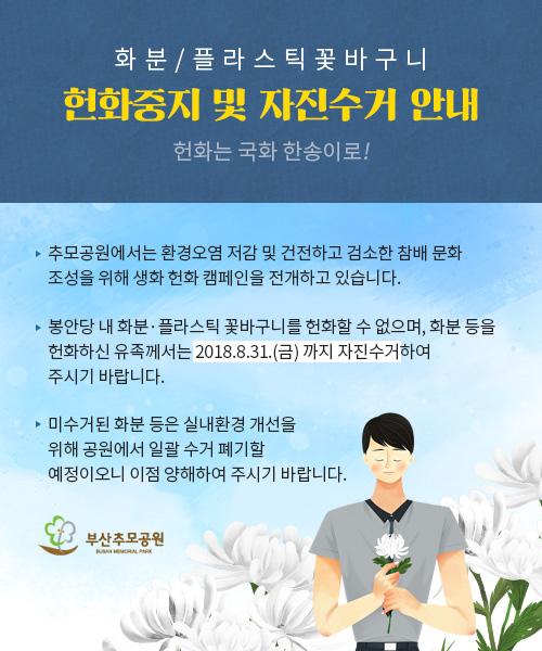 봉안당 헌화안내 이미지2번째