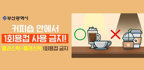 커피숍 안에서 1회용컵 사용 금지! 플라스틱~플라스틱1회용컵 금지