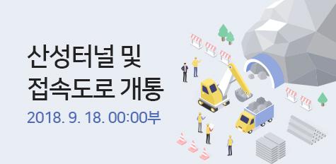 산성터널 및 접속도로 개통 2018. 9. 18. 00:00부