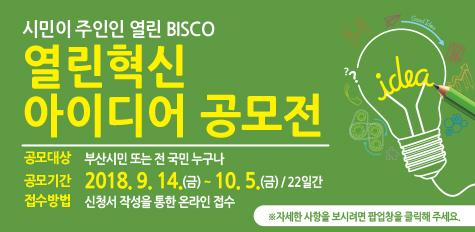 시민이 주인인 열림 BISCO 열린혁신 아이디어 공모전
