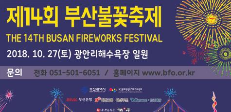 제14회 부산불꽃축제