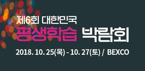 제6회 대한민국 평생학습 박람회