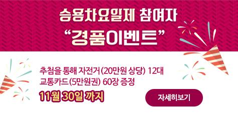 """승용차요일제 참여자 """"경품이벤트"""" 11월 30일 까지"""