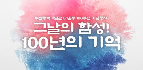 부산광복기념관 3.1운동 100주년 기념행사