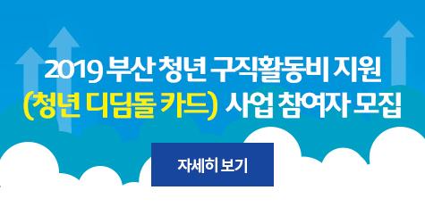 2019 부산 청년 구직활동 비원 (청년 디딤돌카드) 사업 참여자 모집