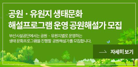 2019년 부산시설공단 공원·유원지 생태문화 해설프로그램 운영 공원해설가 모집