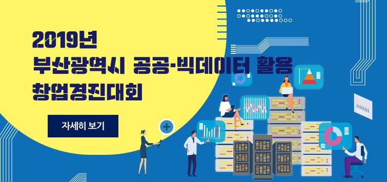2019년 부산광역시 공공빅데이터 활용 창업경진대회