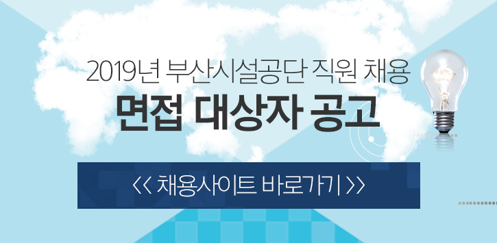 2019년 부산시설공단 직원 채용 공고