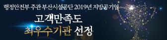 행정안전부 주관 부산시설공단 2019년 지방공기업 고객만족도 최우수기관 선정