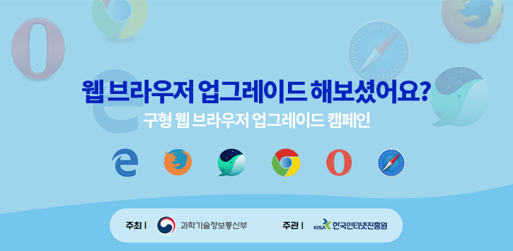 웹브라우저 업그레이드 해보셨어요? 구형 웹브라우저 업그레이드 캠페인