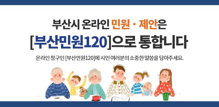부산시온라인 민원제안은 부산민원120으로 통합니다. 온라인창구인 부산민워120에 시민여루분의 소중한 말씀을 담아주세요
