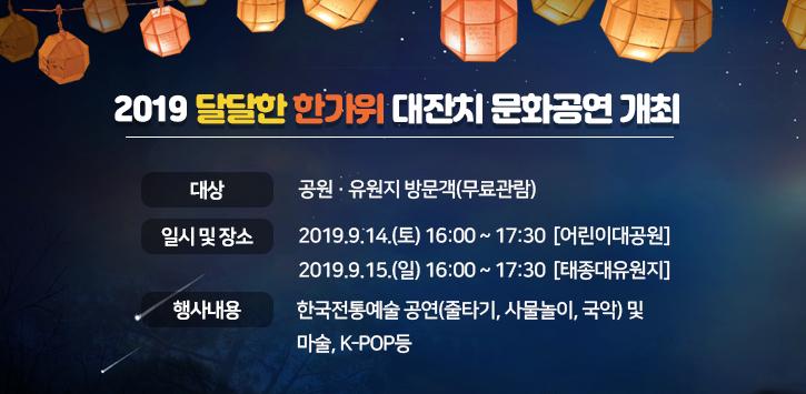2019 달달한 한가위 대잔치 문화공연 개최