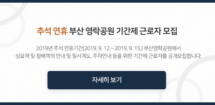 추석 연휴 부산 영락공원 기간제 근로자 모집