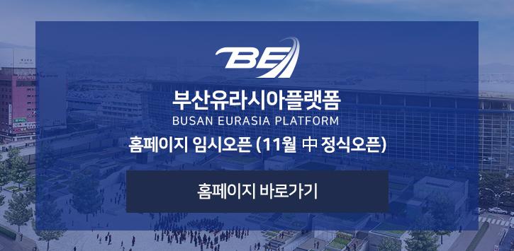 부산유라시아플랫폼 홈페이지 임시오픈 안내(11월 中 정식오픈)