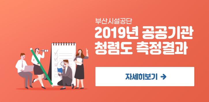 부산시설공단 2019년 공공기관 청렴도 측정결과[자세히보기]