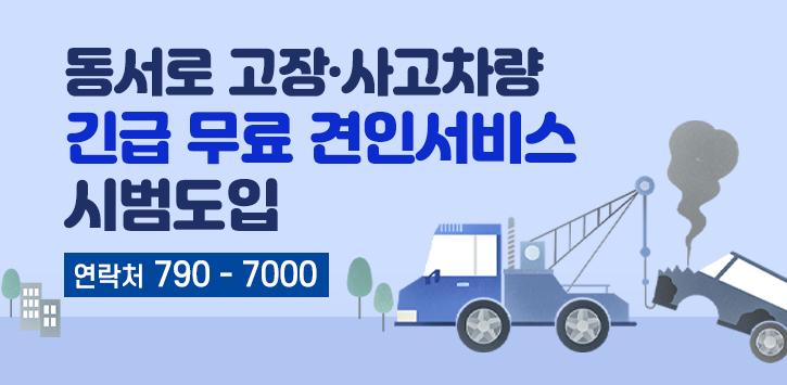 동서로 고장,사고차량 긴급 무료 견인서비스 시범도입 (연락처 : 790-7000)