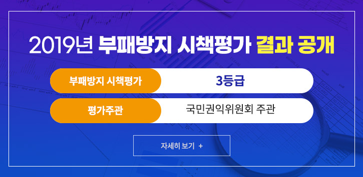 2019년 부패방지 시책평가 결과 공개
