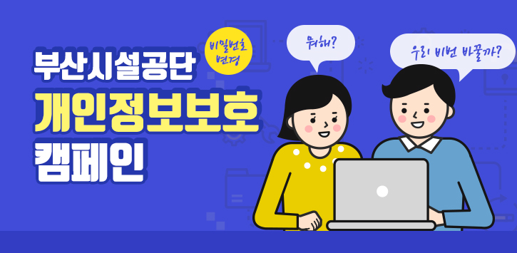 부산시설공단 개인정보 보호 캠페인