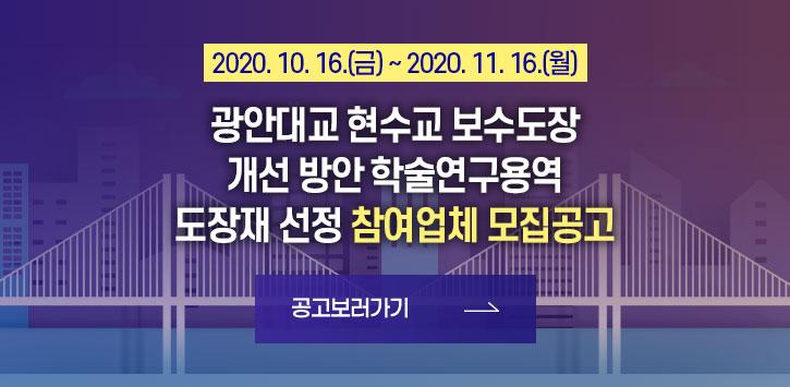 광안대교 현수교 보수도장 개선 방안 학술연구용역 도장재 선정 참여업체 모집공고2020. 10. 16.(금) ~ 2020. 11. 16.(월)공고보러가기