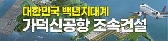 대한민국 백년지대계 가덕신공항조속건설