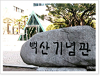 백산기념관 비석 사진