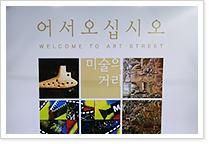 미술의 거리 간판 사진