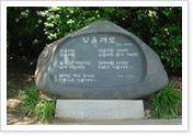 문학비(잊을래도 - 김태홍) 사진