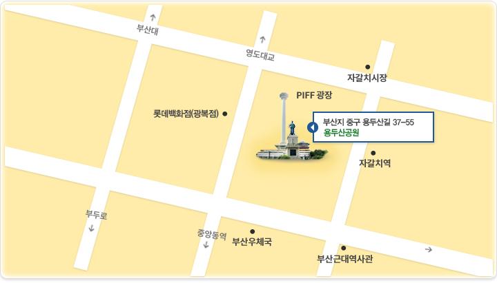 용두산공원 찾아오시는길 부산광역시 중구 용두산길 37-55 용두산공원 아래 대중교통이용 참조